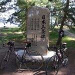 [ロードバイク] 丹後半島ツーリング(福知山→天橋立→久美浜→豊岡)