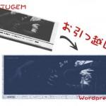 [ブログ] JugemからWordpressに記事を移行!