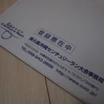 """""""美ら島オキナワセンチュリーラン 2013″参加します。(その弐)"""