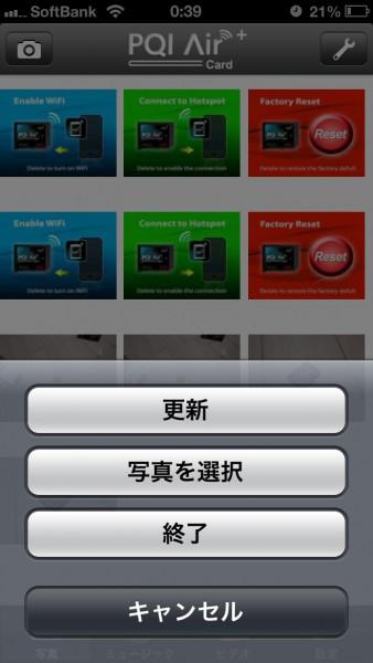 iPhoneアプリ-カメラロールに転送