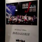 熱帯ジャズ楽団 ライブ@Billboard Live 大阪 2013.3.15. 参加しました!