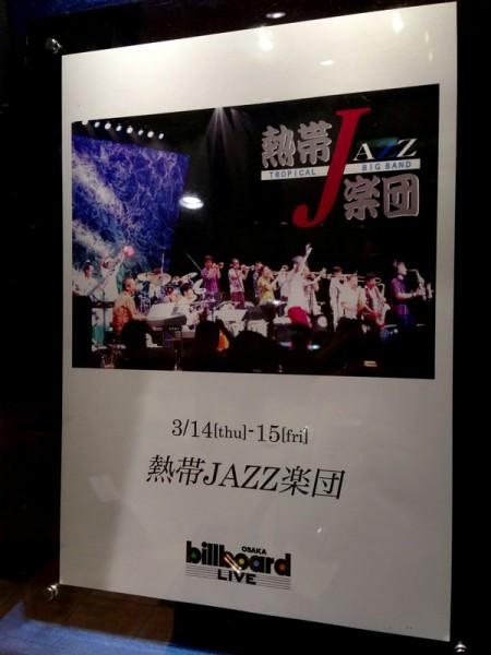 熱帯ジャズ楽団@ビルボード大阪