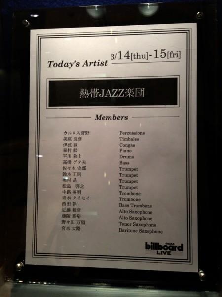 熱帯ジャズ楽団メンバー