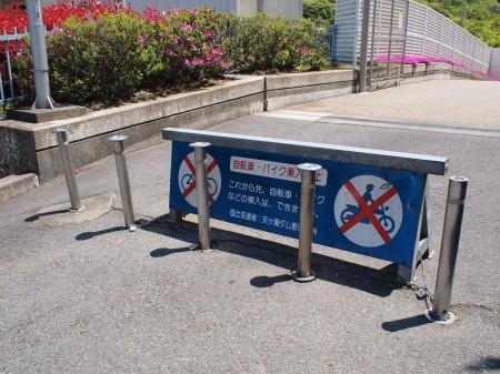 天ヶ瀬ダムの事務所は自転車禁止