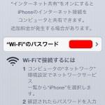 Softbank、iPhone5でテザリングしてみた。