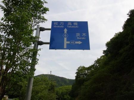 茨木を目指す