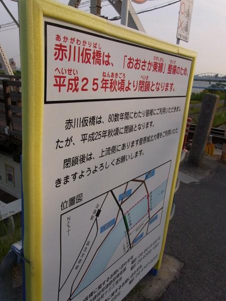 赤川仮橋、閉鎖のお知らせ