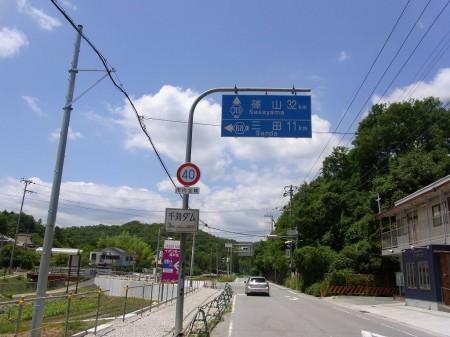 三田方面へ