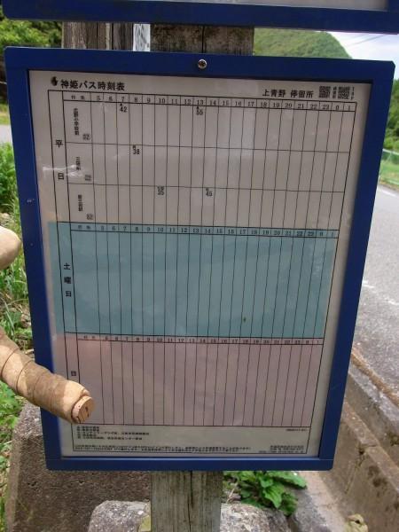バス停の驚愕時刻表