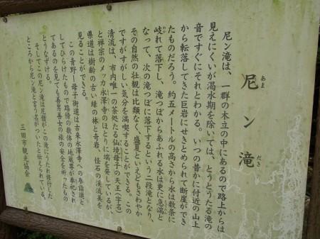 尼ン滝について