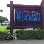約150kmのロングライド!ロードバイクで大阪~三田(母子)・永沢寺~宝塚ツーリング!