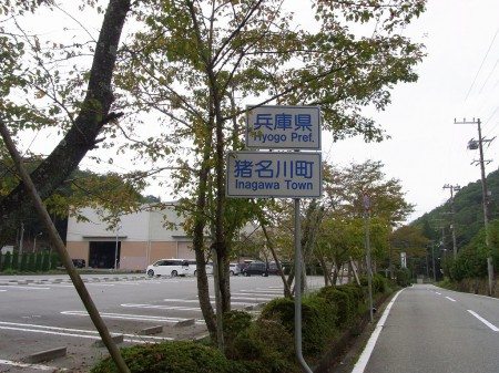 能勢町/猪名川町の境界