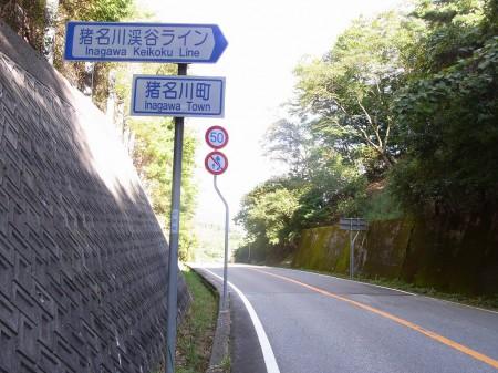 篠山側から西峠を登る