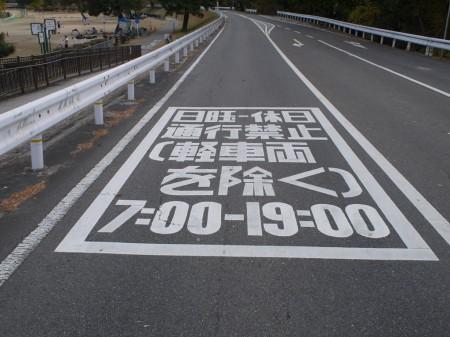 武庫川沿いの一般道