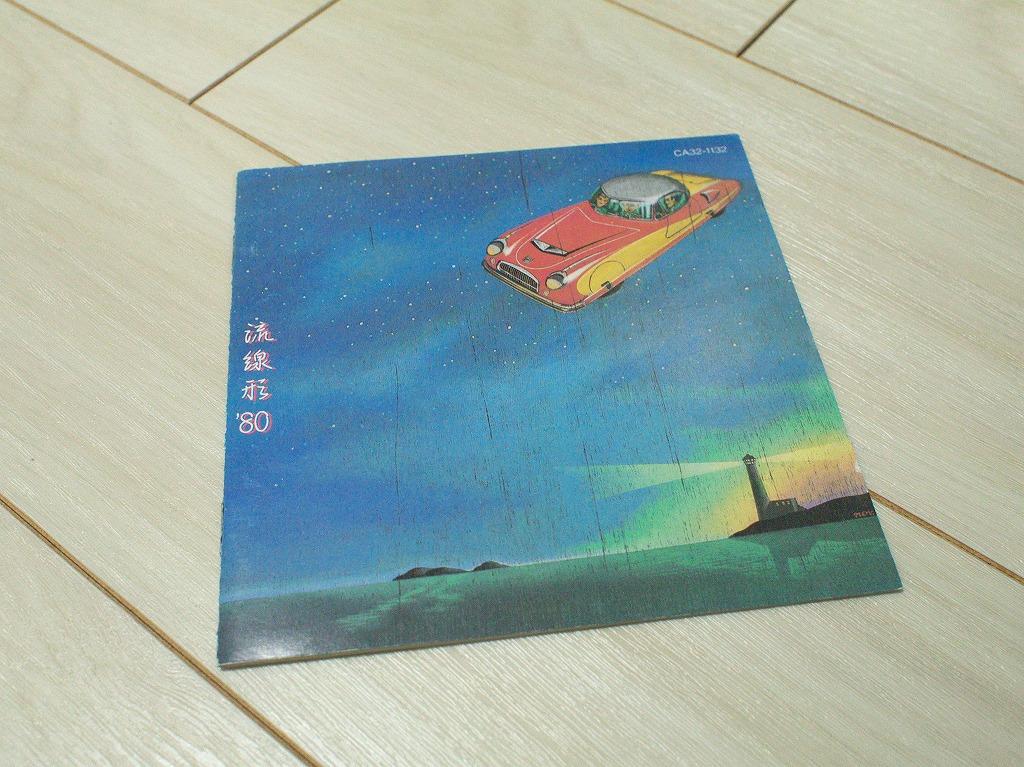 """名盤""""流線型'80"""""""