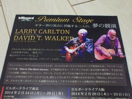 Larry Carlton & David T.Walkerのチラシ