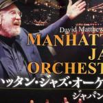 ビッグバンドジャズ!Manhattan Jazz Orchestra Japan Tour 2014@森ノ宮ピロティホール