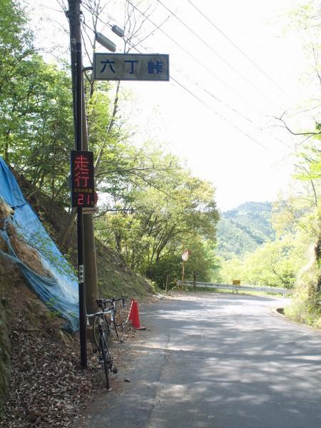六丁峠登頂