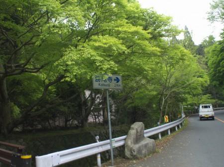 勝尾寺まで2km
