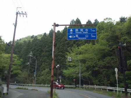 勝尾寺まで1km