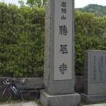 [ロードバイク] 猪名川CR~箕面の滝・勝尾寺ヒルクライム!