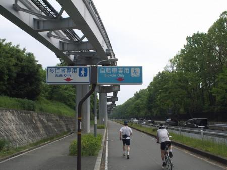 万博公園周遊サイクリングロード