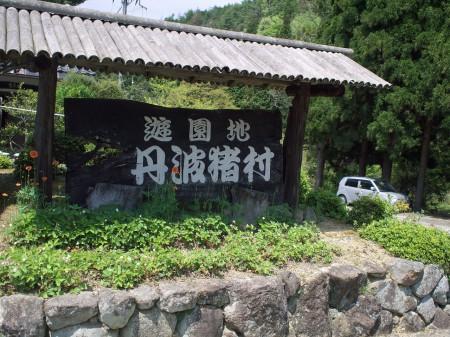 丹波猪村にて休憩