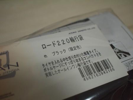 ロード220