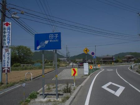 青野ダム沿いを母子方面へ