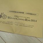 WCRの書類が届いた!