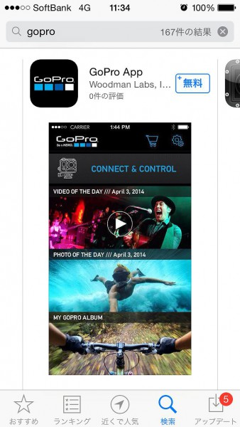 Goproアプリをインストール