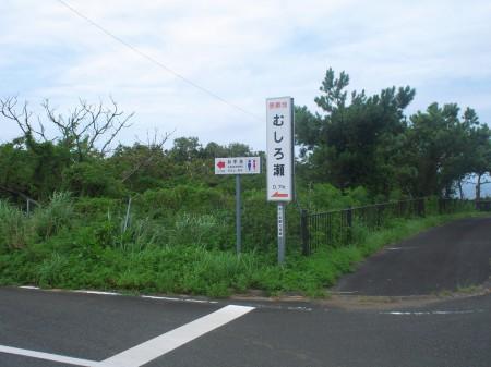 名所・ムシロ瀬