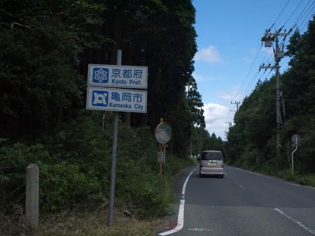亀岡へ突入
