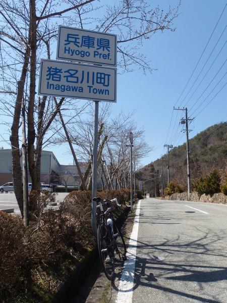 猪名川町へ