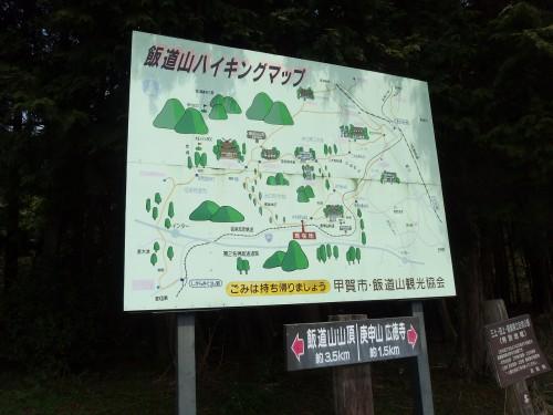飯道山ハイキングコースの入口