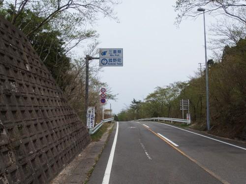 三重県に突入