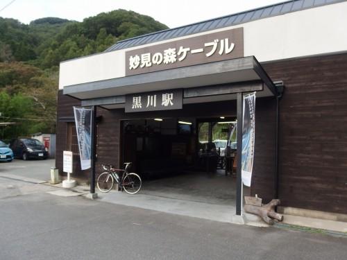 ケーブル黒川駅