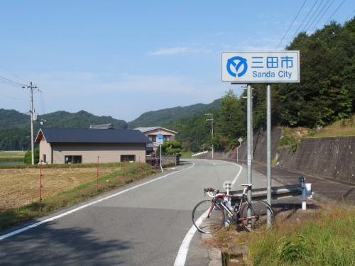 三田へ到着