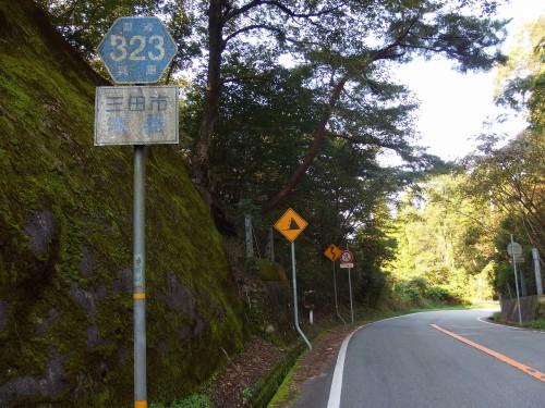 大坂峠登頂
