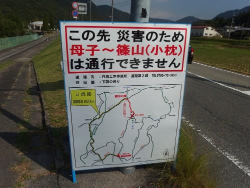 美濃峠通行止め?