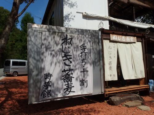 ねじき蕎麦 時夢館