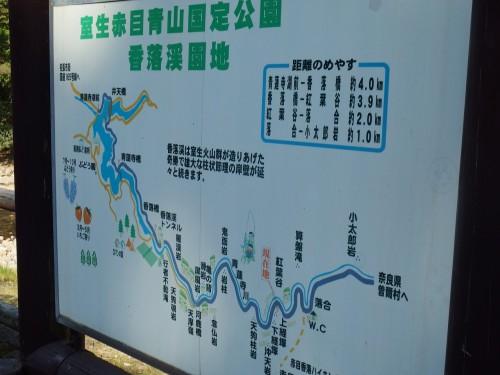 香落渓マップ