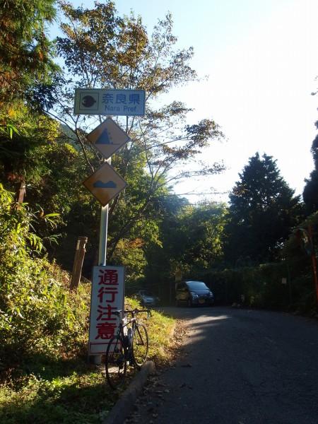 てっぺんは大阪/奈良の境