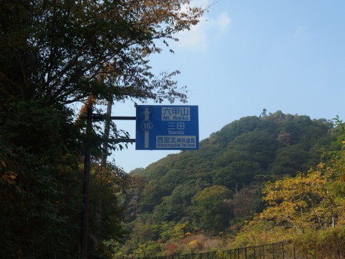 六甲山を登る!
