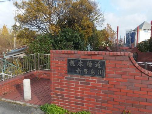 親水緑道 新豊島川