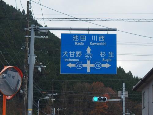 R732、堀越峠へ