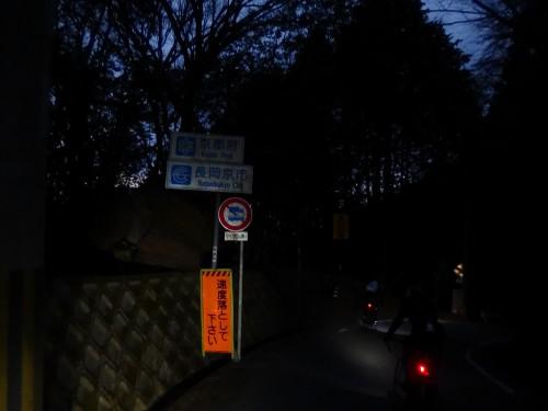 長岡京市へ
