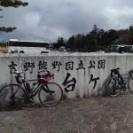 大阪から片道自走で200km!日本百名山の「大台ケ原」へヒルクライム!