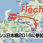 「フレッシュ(Fleche)日本橋2016」に参加します!