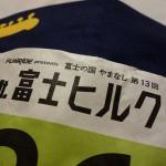 [2016富士ヒル(前編)] 大阪から「Mt.富士ヒルクライム」に参加してきました。